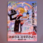 Sanji's recipe book front