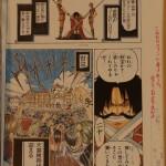 One Piece Romance Dawn scene 1