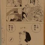 One Piece Romance Dawn scene 2