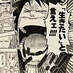 200 million copies celebratory manga artboard -SouthBlue-Thumbnail